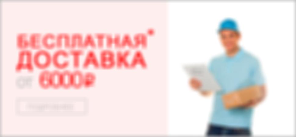 Бесплатная  доставка от 6000 руб.