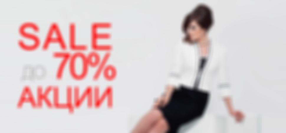 Акции 70% SALE